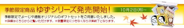 季節限定商品 ゆずシリーズ販売開始!