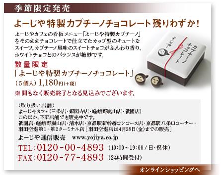 よーじや特製カプチーノチョコレート[限定パッケージ]が新登場!
