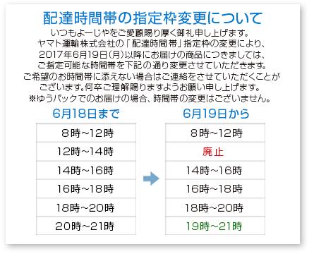 配達時間帯の指定枠変更について