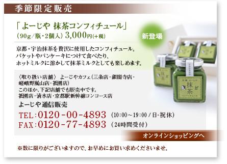 【季節限定販売】よーじや チョコレート&コンフィチュール!