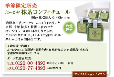 10月2日〜「よーじや 抹茶コンフィチュール」数量限定で発売