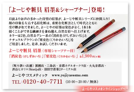 「よーじや粧具 眉墨&シャープナー」新登場!