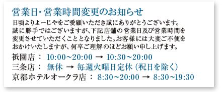 営業日・営業時間変更のお知らせ