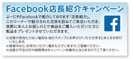 7月1日〜Facebook 店長紹介キャンペーン