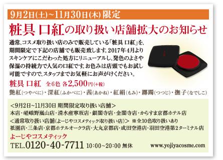 「粧具 口紅」の取り扱い店舗拡大のお知らせ