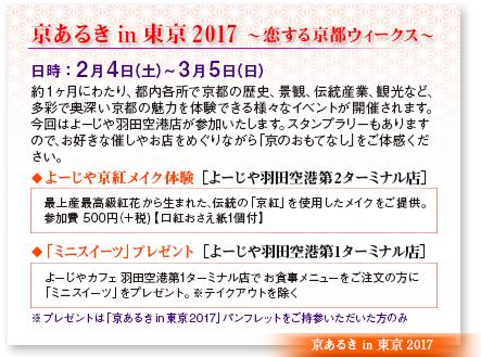 『京あるき in 東京 2017 ~恋する京都ウィークス』