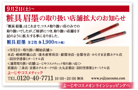 「粧具 眉墨」の取り扱い店舗拡大のお知らせ