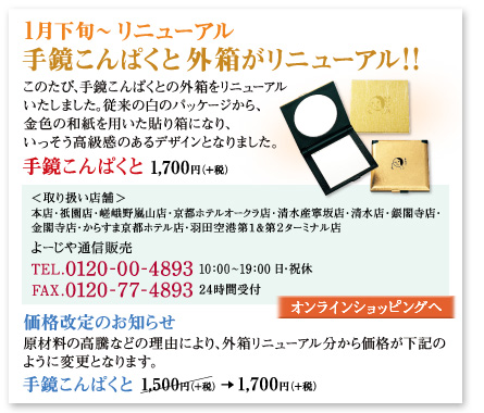 1月下旬〜「手鏡 こんぱくと」外箱がリニューアル!