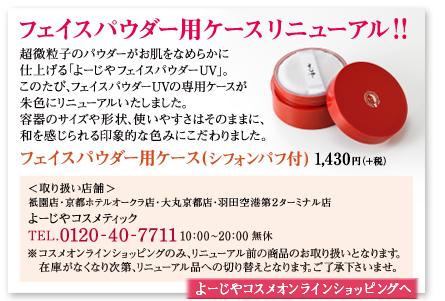 1月24日〜「フェイスパウダー用ケース」リニューアル!