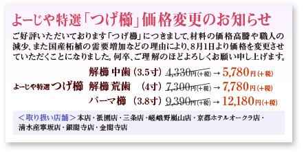 「よーじや特選 つげ櫛」価格変更のお知らせ