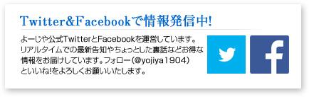 TwitterとFacebookで情報発信中!