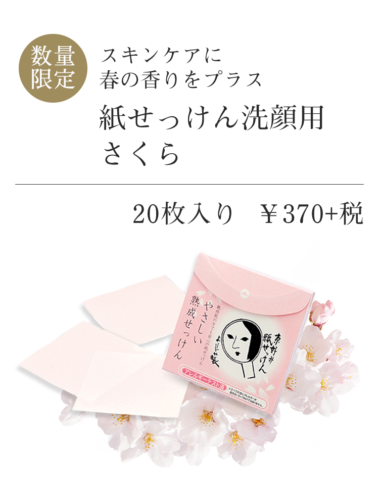 紙せっけん洗顔用(さくら)